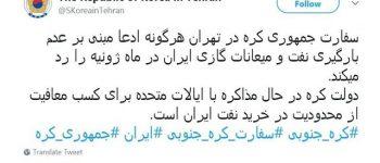 کره جنوبی ادعای عدم بارگیری نفت و میعانات گازی کشور عزیزمان ایران را رد کرد